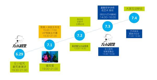 2016上海青年艺术博览会