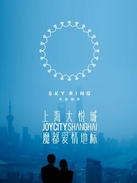 上海大悦城SKY RING摩天轮—国内首个悬臂式屋顶摩天