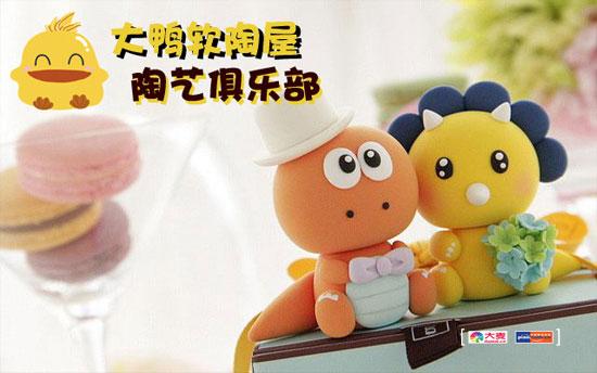 大鸭软陶DIY