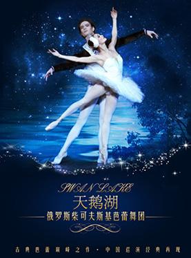 俄罗斯柴可夫斯基芭蕾舞团《天鹅湖》