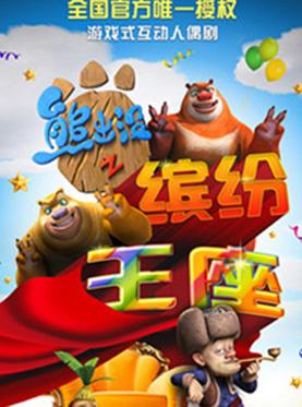 情景游戏式互动人偶剧《熊出没之缤纷王座》深圳站