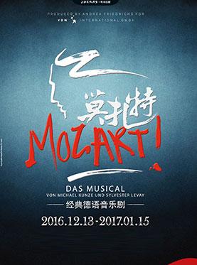 斯柯达速派独家冠名经典德语音乐剧《莫扎特》