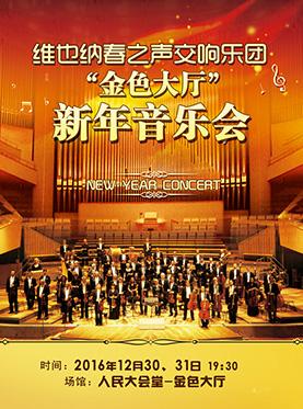 """维也纳春之声交响乐团""""金色大厅""""2016新年音乐会"""