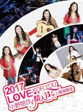 Loveforyou--2017小野丽莎上海情人节演唱会