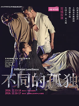 上海金星舞蹈团现代舞-《不同的孤独》