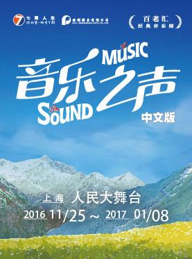 2016百老汇音乐剧《音乐之声》中文版