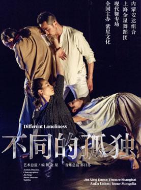 上海金星舞蹈团现代舞《不同的孤独》北京站