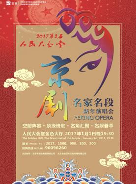 2017第2届人民大会堂•京剧名家名段新年演唱会