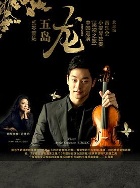 """五岛龙2016""""梁祝之旅""""小提琴独奏会"""