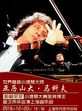 世界著名小提琴大师亚历山大•马科夫 -----帕格尼尼小提琴大赛金牌奖得主 首次来华巡演上海音乐会