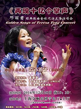 《再现十亿个掌声》邓丽君经典歌曲全球巡演上海演唱会