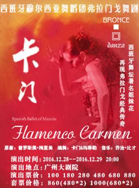 爱乐汇.西班牙穆尔西亚舞蹈团经典弗拉门戈舞剧《卡门》