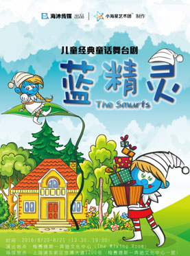 小海星儿童剧系列——儿童经典童话舞台剧《蓝精灵》