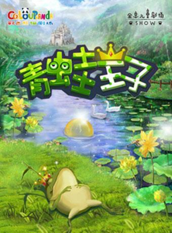 彩色熊猫剧场儿童剧《青蛙王子》