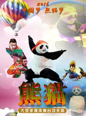 【现场取票】大型多媒体亲子舞台功夫剧《熊猫》