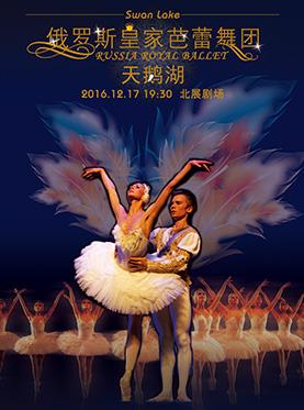俄罗斯皇家芭蕾舞团—天鹅湖