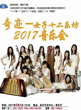 奇迹— 女子十二乐坊2017上海专场音乐会