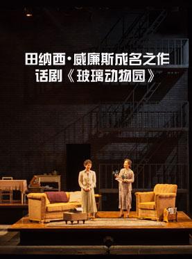 田纳西61威廉斯成名之作话剧《玻璃动物园》上海话剧艺术中心出品