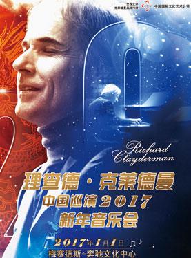 浪漫中国-理查德·克莱德曼中国巡演 2017上海新年音乐会