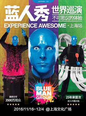 蓝人秀世界巡演 - 上海站 Blue Man Group World Tour - Shanghai