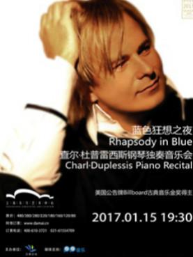 蓝色狂想之夜-查尔.杜普雷西斯钢琴独奏新年音乐会