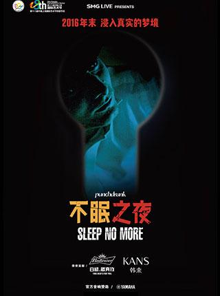 浸入式戏剧《不眠之夜Sleep No More》