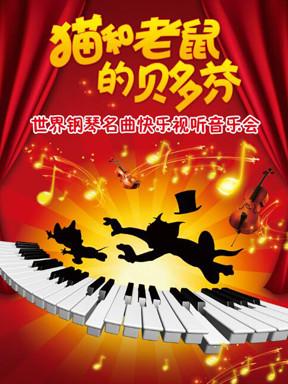 """""""猫和老鼠的贝多芬""""—世界钢琴名曲快乐视听音乐会"""