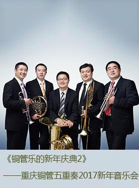 《铜管乐的新年庆典2》——重庆铜管五重奏2017新年音乐会