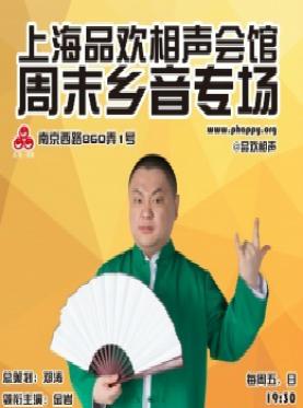 上海品欢相声会馆乡音周末专场(8月)