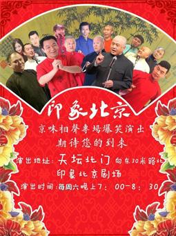 印象北京-京味民俗相声专场