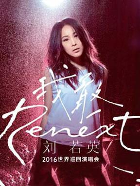 2016刘若英Renext我敢世界巡回演唱会—成都站