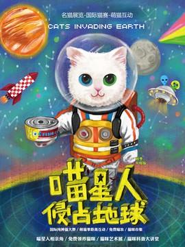 2016喵星人侵占地球名猫展