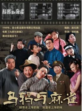 第十届东方名家名剧月 上海滑稽剧团 大型滑稽戏《乌鸦与麻雀》