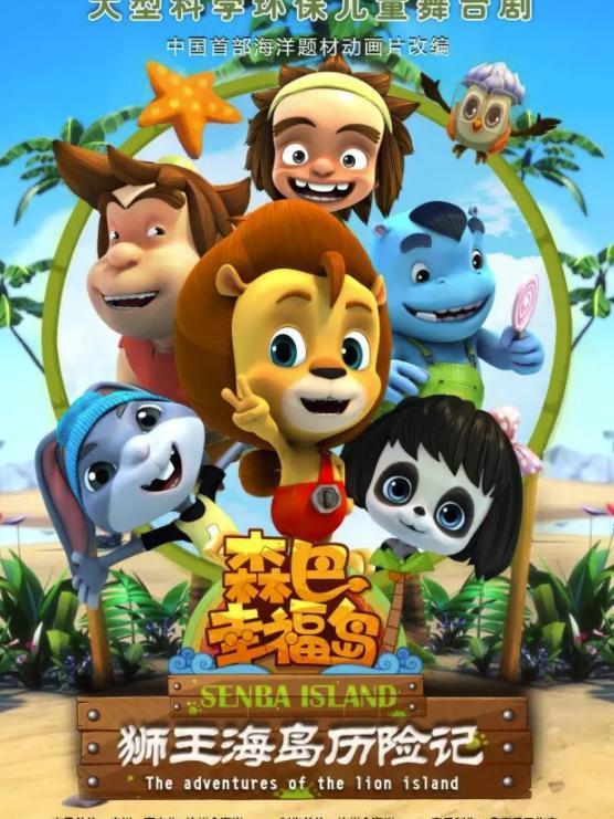 大型科学环保儿童舞台剧《森巴幸福岛之狮王海岛历险记》