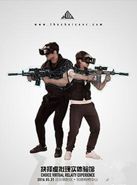 抉择虚拟现实体验馆—北京站