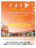 千与千寻 宫崎骏•久石让大屏幕原版视听新年音乐会