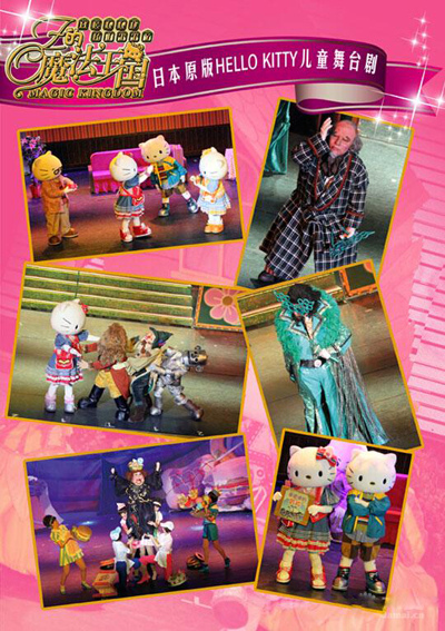 日本原版HELLO KITTY舞台剧《OZ的魔法王国》