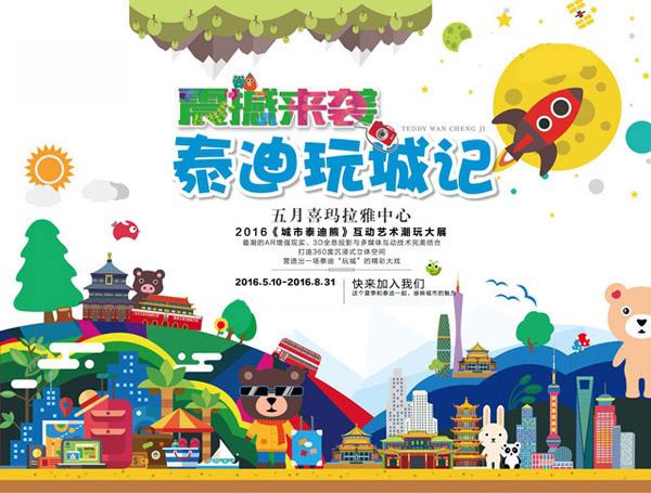 《泰迪玩城记》2016城市泰迪熊互动艺术潮玩大展