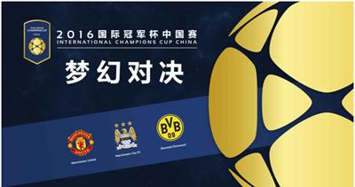 2016国际冠军杯中国赛上海站 曼彻斯特联足球俱乐部 VS 多特蒙德足球俱乐部