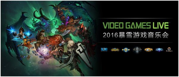 2016 VIDEO GAMES LIVE 暴雪游戏音乐会—北京站