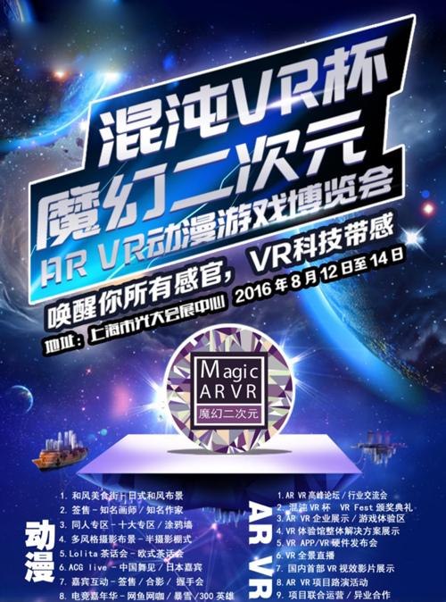 浑沌VR杯•魔幻二次元—AR VR动漫游戏博览会