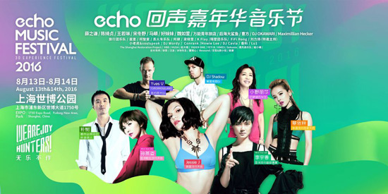 echo回声嘉年华音乐节