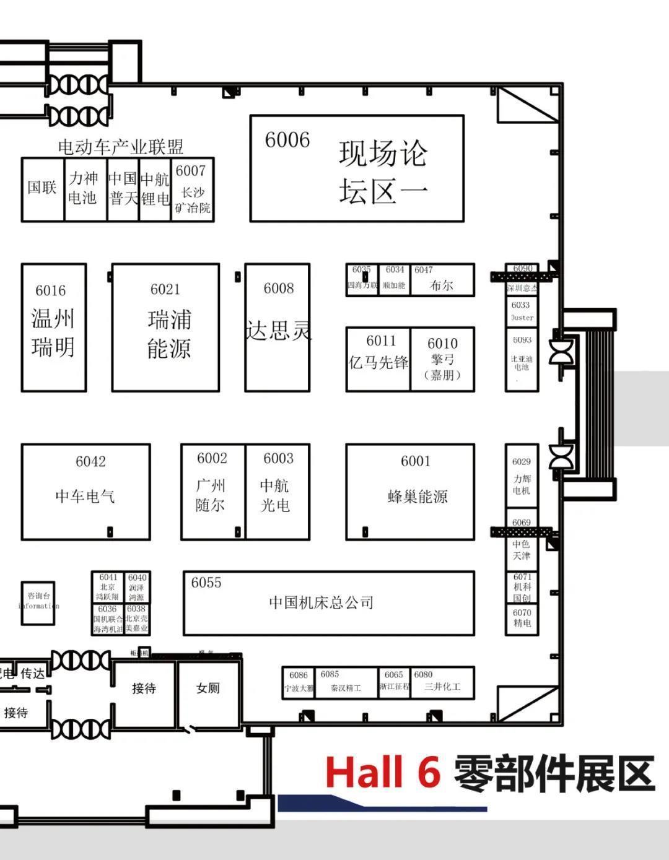 【北京站】2020(第十六届)北京国际汽车展览会