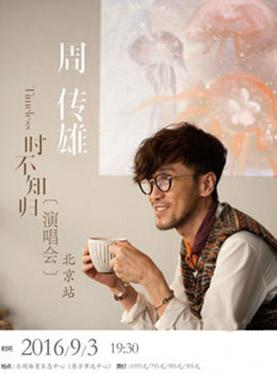 周传雄时不知归世界巡回演唱会—北京站