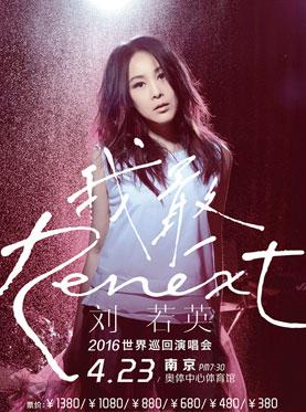 2016刘若英「Renext 我敢」世界巡回演唱会 南京站