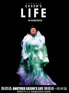 陈奕迅Another Eason's Life 演唱会-杭州站