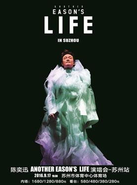 2016陈奕迅Another Eason's Life演唱会-苏州站