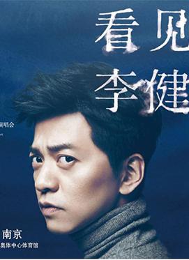 2016【看见 李健】世界巡回演唱会 南京站 - 中国梦·梦之蓝 呈现