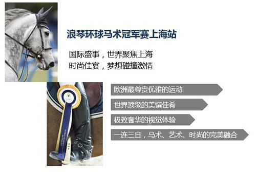 2016上海浪琴环球马术冠军赛