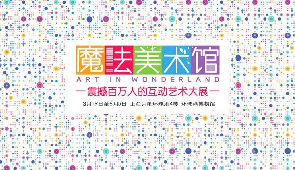 魔法美术馆中国巡展上海站